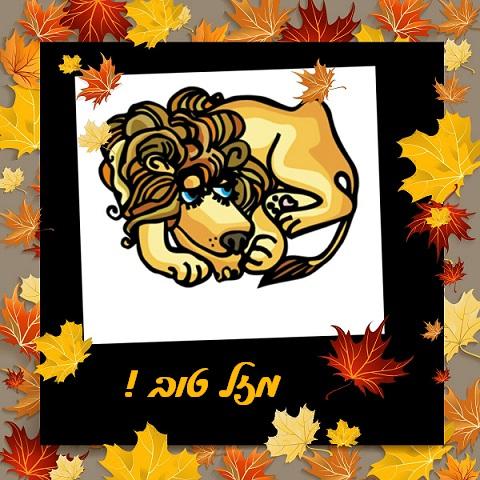 כרטיס ברכה מזל אריה