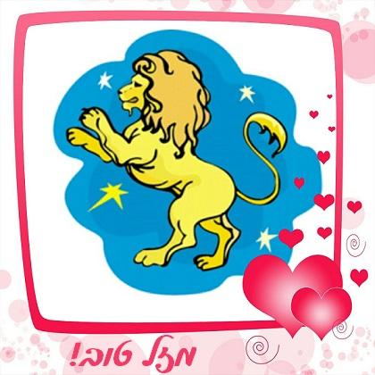 מזל טוב מזל אריה