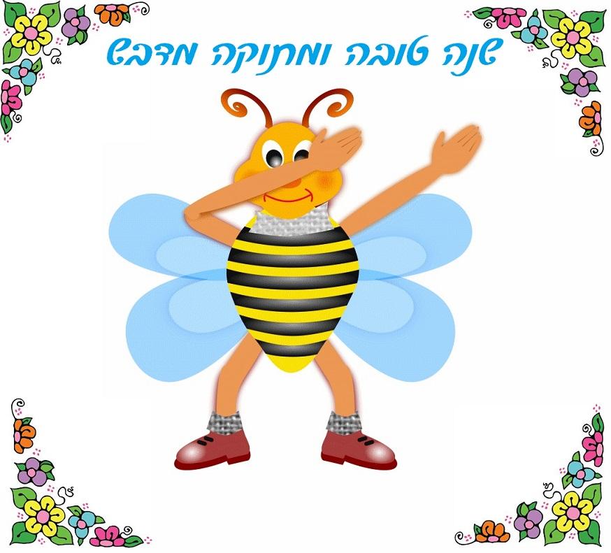 דבורה עושה דב