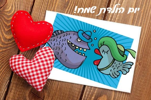 יום הולדת שמח מזל דגים