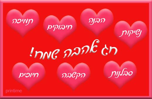 כרטיס ברכה חג אהבה שמח