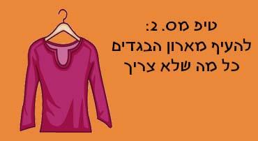 טיפים לסידור ארונות בגדים