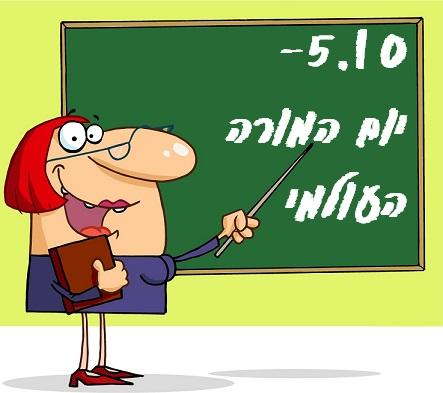 יום המורה העולמי