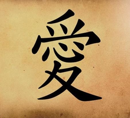 איך כותבים אהבה בסינית