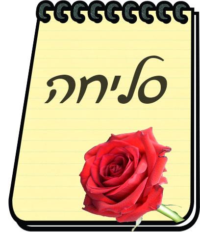 סליחה פנקס עם ורד