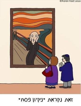 קריקטורה מצחיקה לפסח