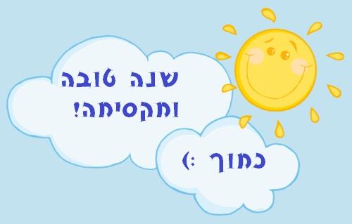 שנה טובה שמש מחייכת בשמיים
