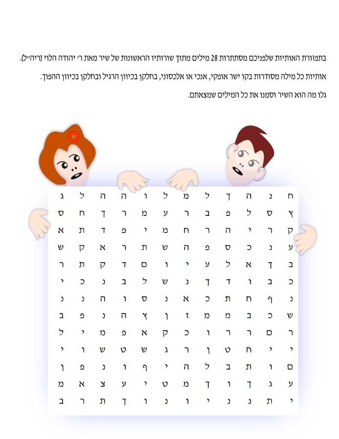 תפזורת שיר יהודה הלוי