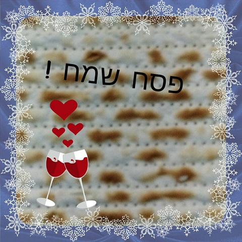 ברכה פסח שמח על מצה