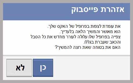 אזהרת פייסבוק: תחשבי טוב טוב לפני שאת נכנסת לעמוד