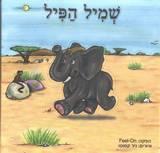 שמיל הפיל  |  כתיבה: Feel-On  |  עריכה לשונית: ענבל גיל