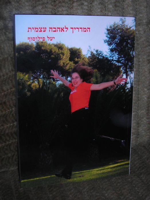 המדריך לאהבה עצמית  - ספר אלקטרוני