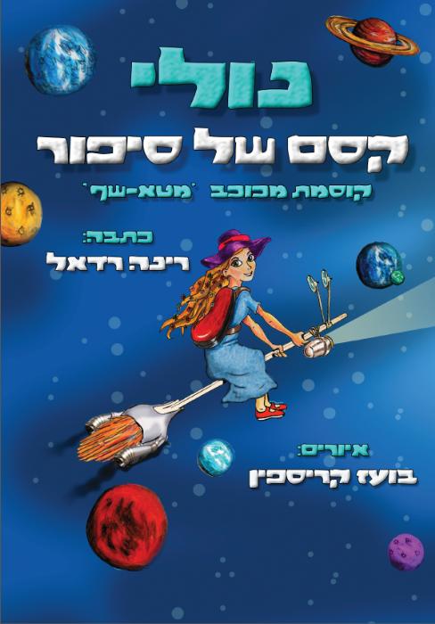 נולי, קסם של סיפור - ספר ילדים