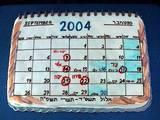 חגי תשרי - עוגת לוח שנה
