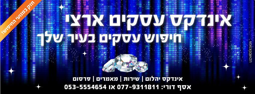 מדהים אינדקס יהלום - העסק בעיר שלך - גני ילדים בחיפה - גן ילדים בחיפה WE-06