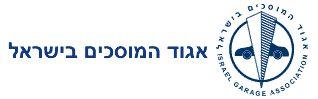 איגוד המוסכים בישראל