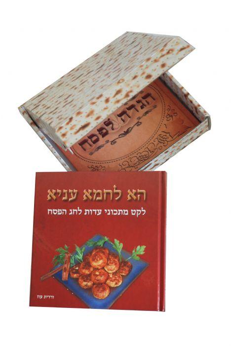 אגדה לפסח + ספר מתכונים במארז מצה