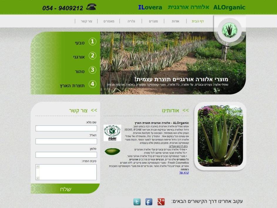 ILovera - מוצרי אלוורה טבעיים