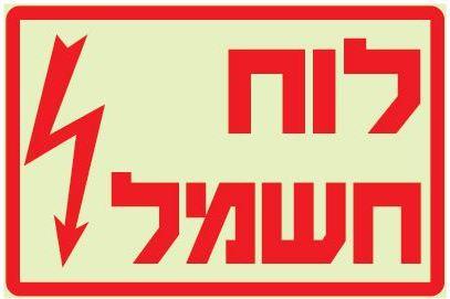 לוח חשמל משרדי