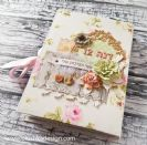 ספר ברכות (דנה)