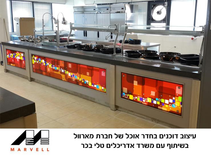 עיצוב דוכן מזון בחדר אוכל