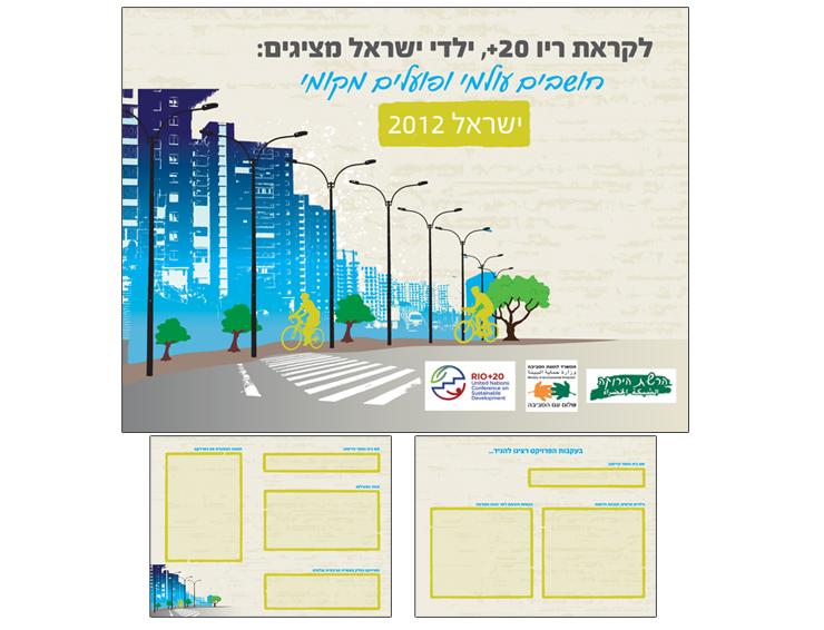 עיצוב מצגת תבניתית עבור ילדי ישראל בתחום איכות הסב