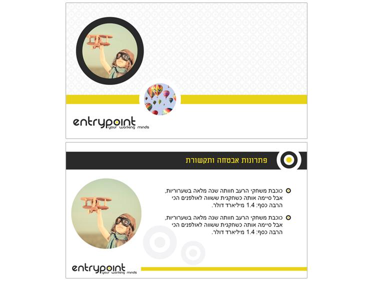 עיצוב מצגת עיסקית - ENTRYPOINT