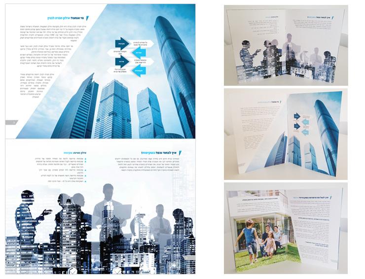 עיצוב חוברת פרופיל חברה - אילון חברה לבנין