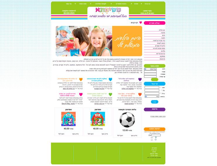 מסיבתא - אתר למכירת ציוד לימי הולדת ומסיבות לילדים