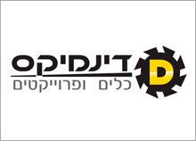 דינמיקס - עיצוב לוגו לחברת כלים ופרויקטים