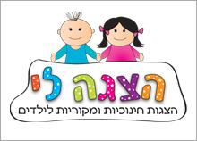 לוגו הצגות מקוריות לילדים