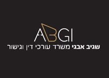 עיצוב לוגו שגיב אבגי משרד עורכי דין