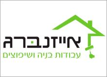 עיצוב לוגו לקבלן עבודות בניה ושיפוצים - אייזנברג