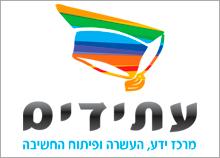 עיצוב לוגו מרכז ידע , העשרה ופיתוח החשיבה - עתידים