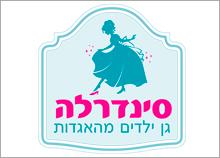 עיצוב לוגו גן ילדים סינדרלה