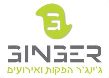עיצוב לוגו למשרד הפקות אירועים - ג''ינג''ר
