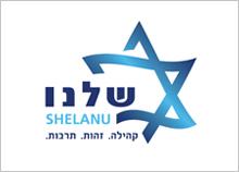 עיצוב לוגו לארגון עולמי יהודי - שלנו