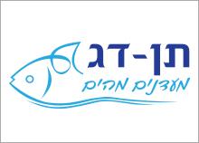 תן דג - עיצוב לוגו לחנות דגים ומעדנים מהים