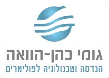 עיצוב לוגו לחב'' הנדסה וטכנולוגיה לפולימרים - הוואה