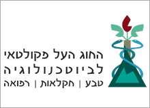 עיצוב לוגו החוג העל פקולטאי לביוטכנולוגיה