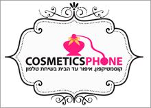 קוסמטיקספון -עיצוב לוגו להזמנת קוסמטיקה דרך הטלפון