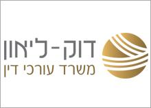 עיצוב לוגו משרד עורכי דין - דוק-ליאון