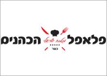 עיצוב לוגו לפלאפל הכהנים - מזון מהיר