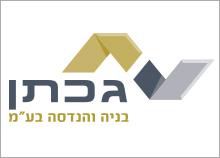 גכתן - עיצוב לוגו לחברת בניה והנדסה