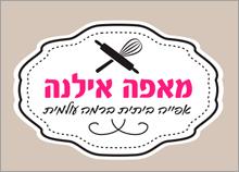 עיצוב לוגו לתחום אפייה - מאפה אילנה
