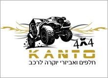 עיצוב לוגו לאביזרי יוקרה לרכב - KANTO4X4