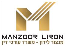 עיצוב לוגו מנצור לירון משרד עורכי דין