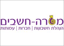 מטרה-חשבים - עיצוב לוגו לשרותי הנהלת חשבונות