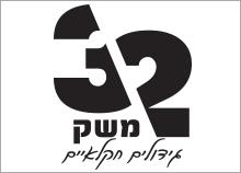 עיצוב לוגו לחקלאי - משק 32
