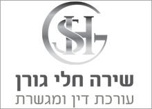 עיצוב לוגו עורכת דין - שירה חלי גורן